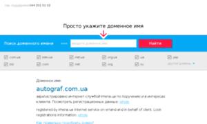Autograf.com.ua thumbnail