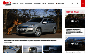 Autoreview.ru thumbnail