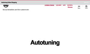 Autotuning.com.ua thumbnail