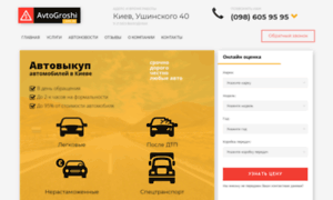 Avtogroshi.com.ua thumbnail