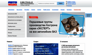Avtoskazka.com thumbnail