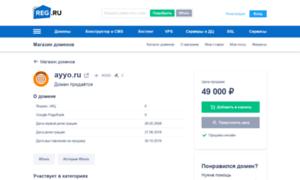 Ayyo.ru thumbnail