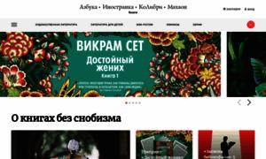 azbooka.ru - Издательская Группа «Азбука-Аттикус»: Азбука, Иностранка, КоЛибри, Махаон