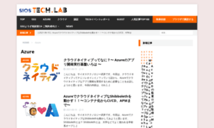 Azure.sios.jp thumbnail