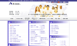 B-cause.co.jp thumbnail