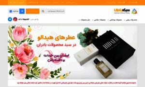 baadraan.ir - بازاریابی شبکه ای - شبکه بادران