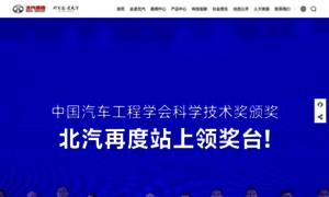 Baicgroup.com.cn thumbnail