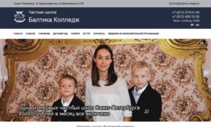Baltica-college.ru thumbnail