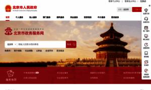 Banshi.beijing.gov.cn thumbnail