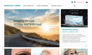 Bausch.ru thumbnail