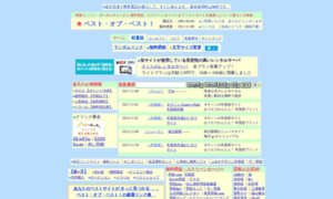 Bbest.jp thumbnail