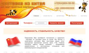 Bee-cargo.ru thumbnail