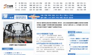 Beijing.org.cn thumbnail
