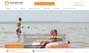 Bele.ru thumbnail