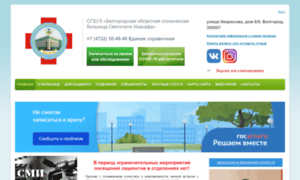 Belokb.belzdrav.ru thumbnail