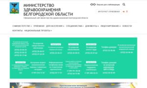 Belzdrav.ru thumbnail