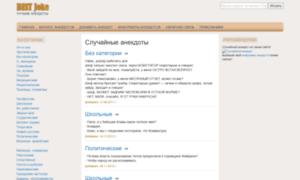 Bestjoke.org.ua thumbnail