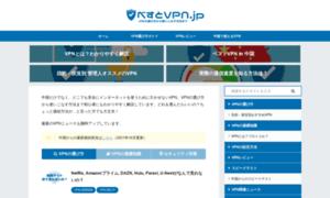 Bestvpn.jp thumbnail