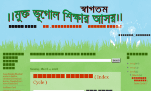 Bhugolshikhya.blogspot.in thumbnail