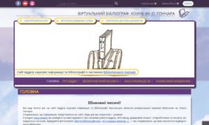 Biblio.lib.kherson.ua thumbnail