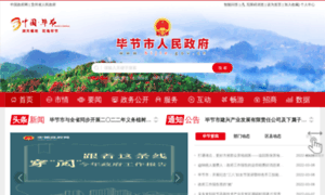 Bijie.gov.cn thumbnail