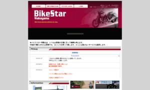Bikestar.jp thumbnail