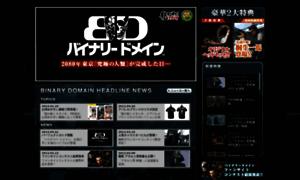Binarydomaingame.jp thumbnail