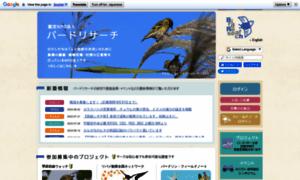 Bird-research.jp thumbnail