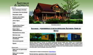 Bitovki-doma.ru thumbnail
