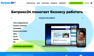 Bitrix24.ru thumbnail