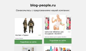 Blog-people.ru thumbnail