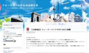 Blog.4travel.jp thumbnail
