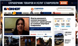 Bloknot-stavropol.ru thumbnail