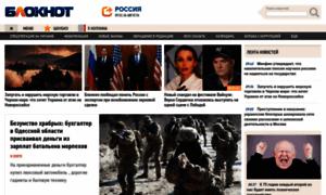 Bloknot.ru thumbnail