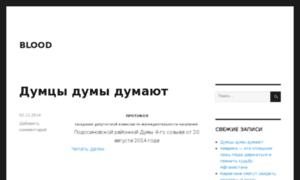 Bloodfight.ru thumbnail