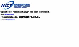 Bosai.nict.go.jp thumbnail