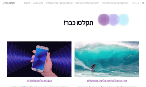 Brimag-telecom.co.il thumbnail