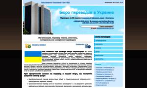 Buroperevoda.com.ua thumbnail