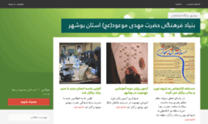 Bushehr.mahdaviat.ir thumbnail
