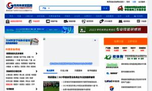 Caigou.com.cn thumbnail