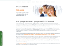 Call-center.su thumbnail