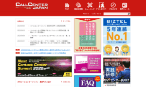 Callcenter-japan.com thumbnail