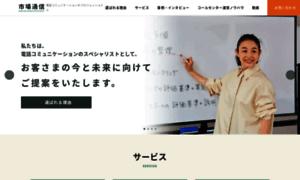 Callcenter.ne.jp thumbnail