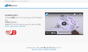Calltracking.jp thumbnail