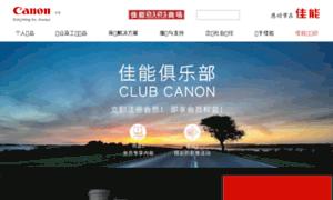 Canon.com.cn thumbnail