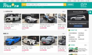 Car.com.hk thumbnail