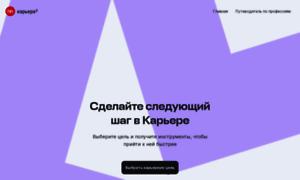 Career.ru thumbnail