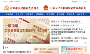 Ccdi.gov.cn thumbnail