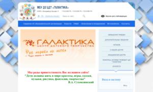 Cdt-galaktika.uralschool.ru thumbnail