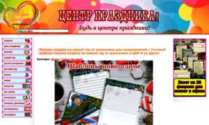 Centrprazdnika.ru thumbnail